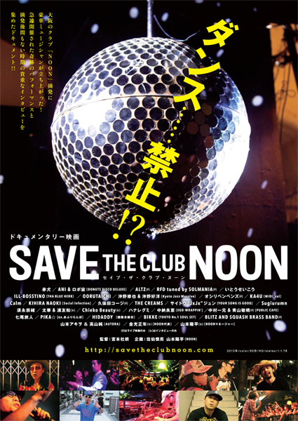 SAVE THE CLUB NOON フライヤー表