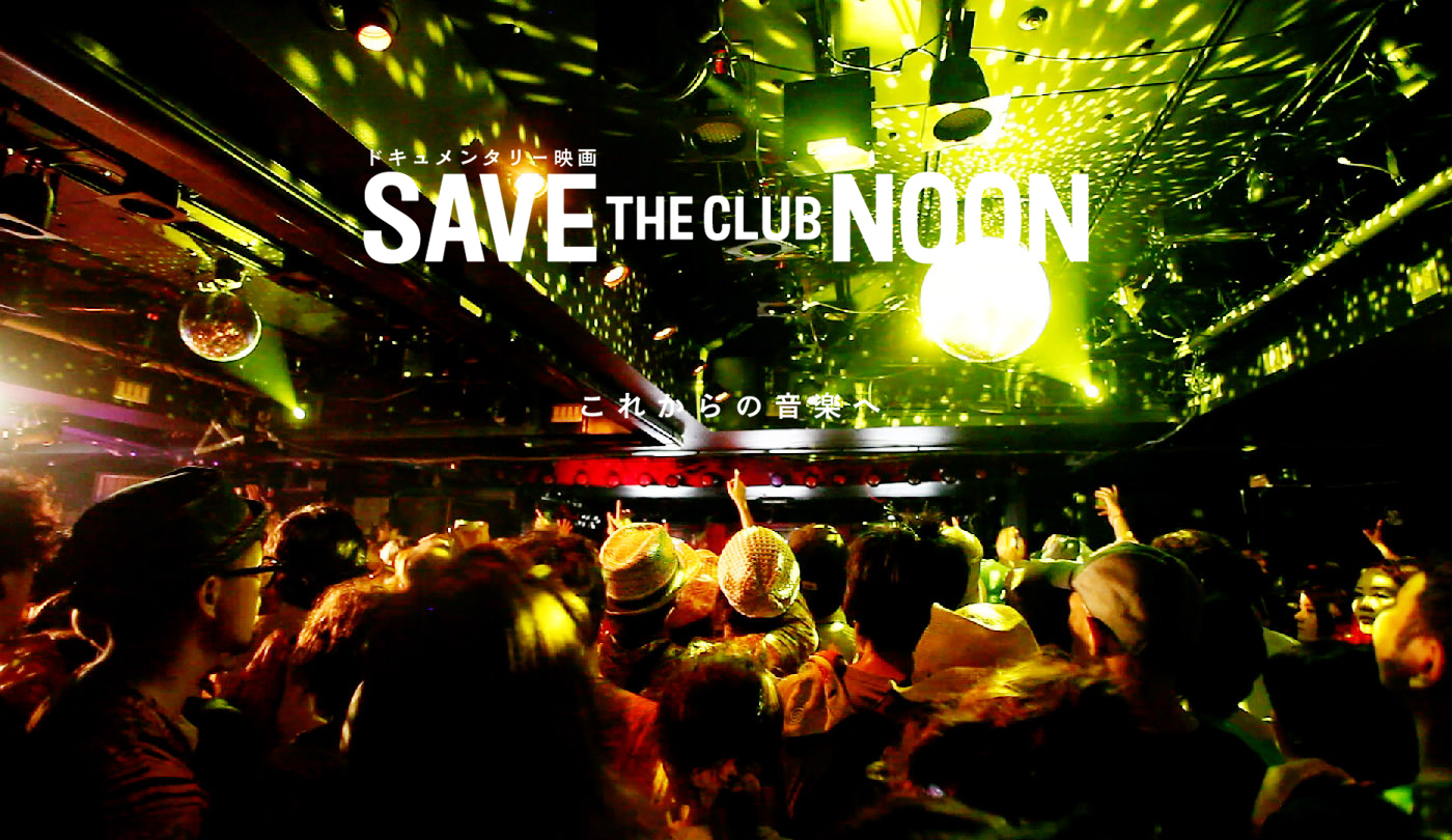 映画「SAVE THE CLUB NOON」